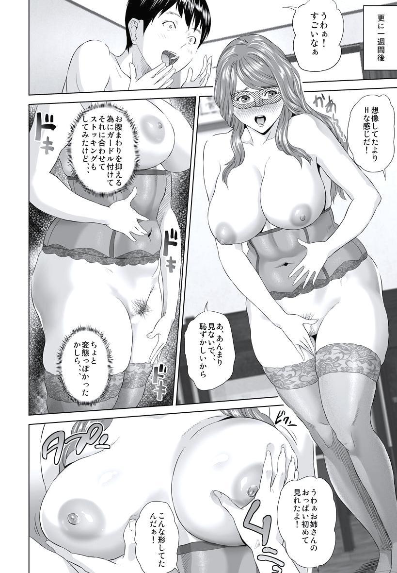 Hahaoya Yuuwaku 89