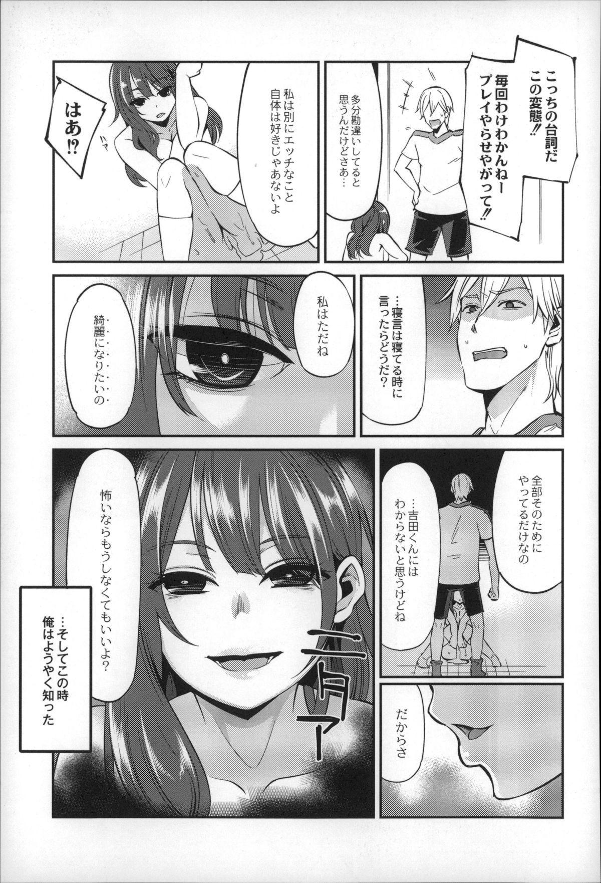 Daichi ni Tadoritsuku Made ni 100