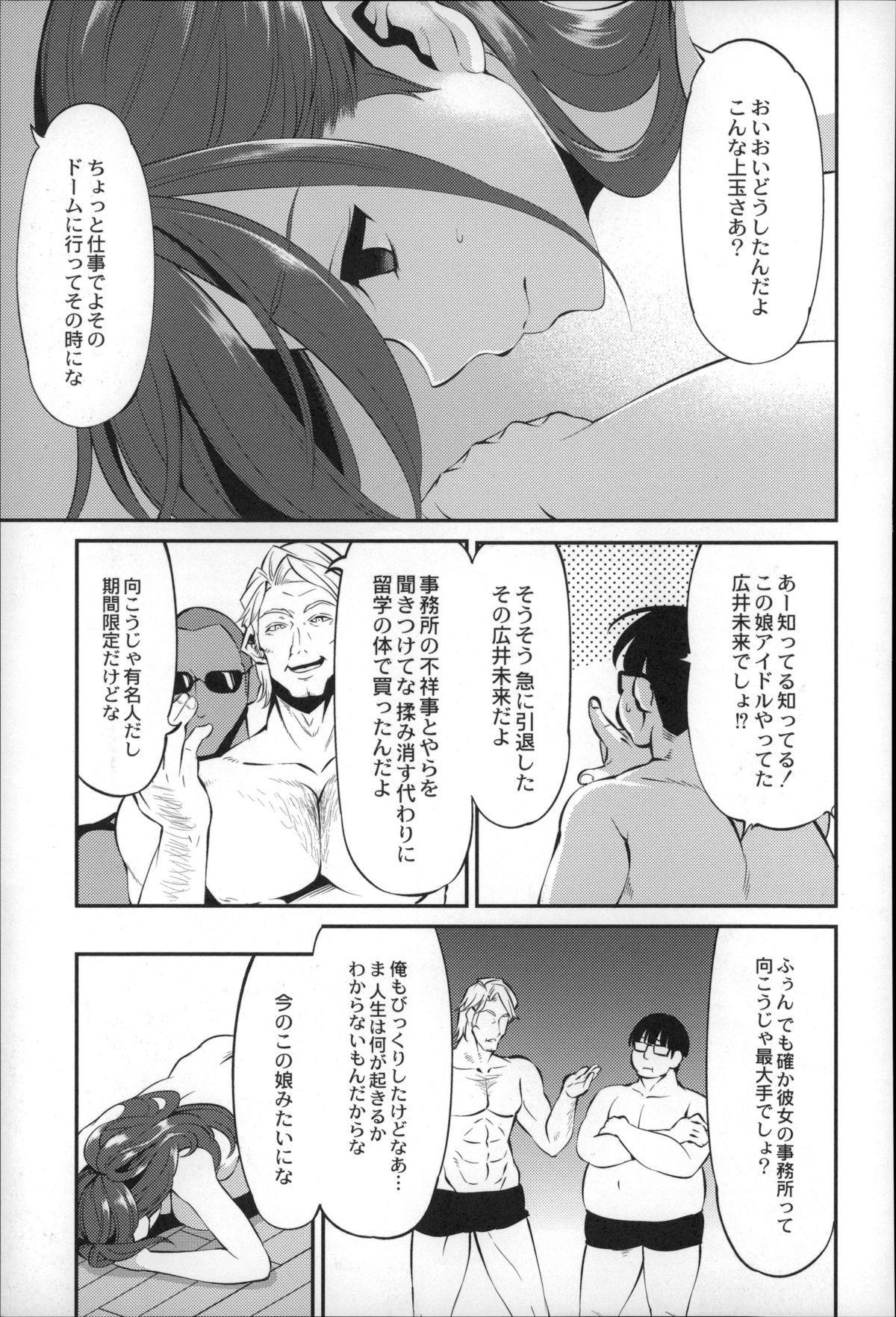 Daichi ni Tadoritsuku Made ni 106