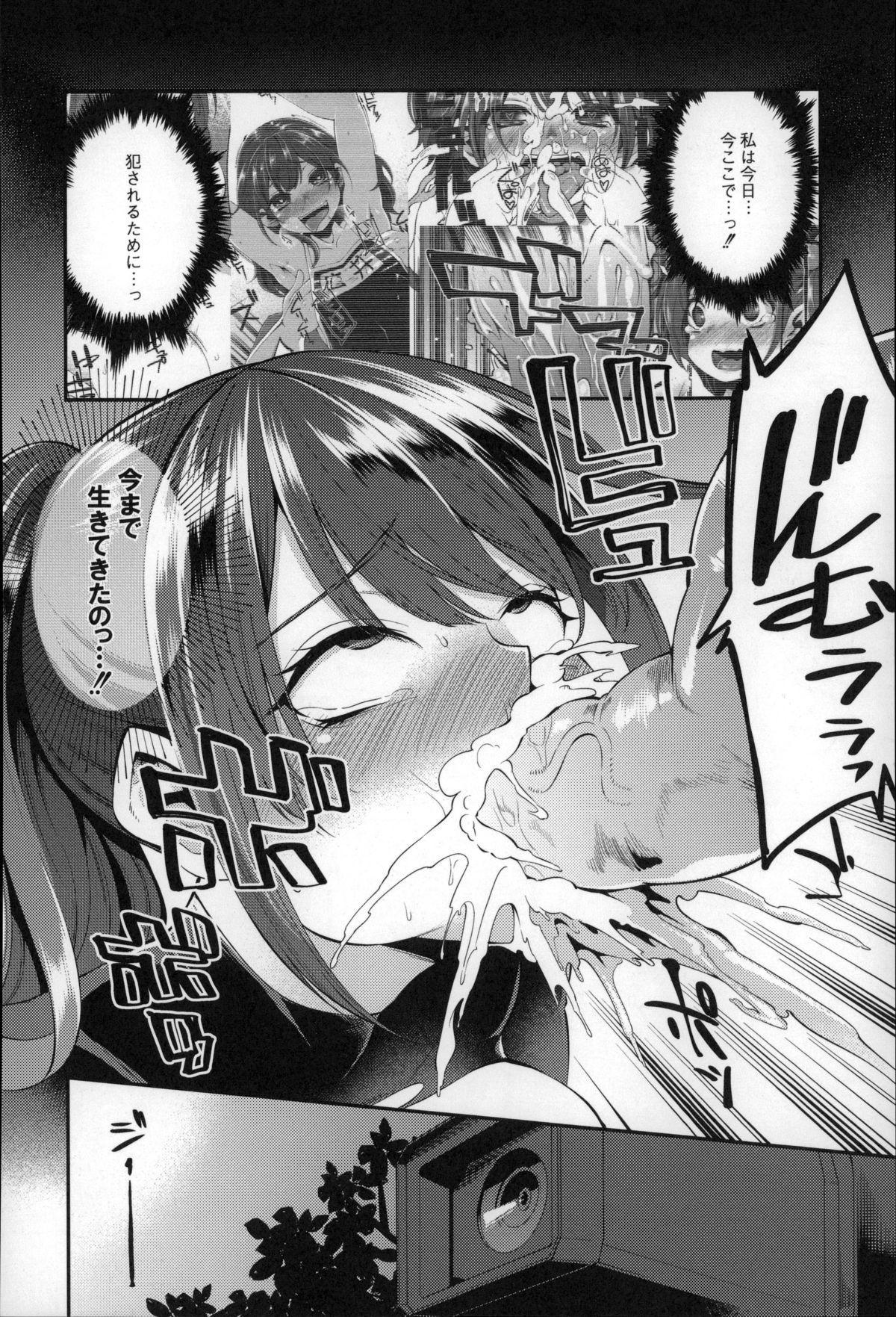 Daichi ni Tadoritsuku Made ni 137