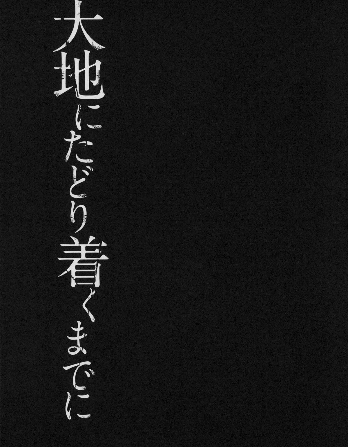 Daichi ni Tadoritsuku Made ni 142