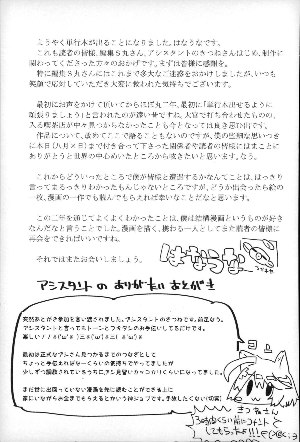 Daichi ni Tadoritsuku Made ni 182