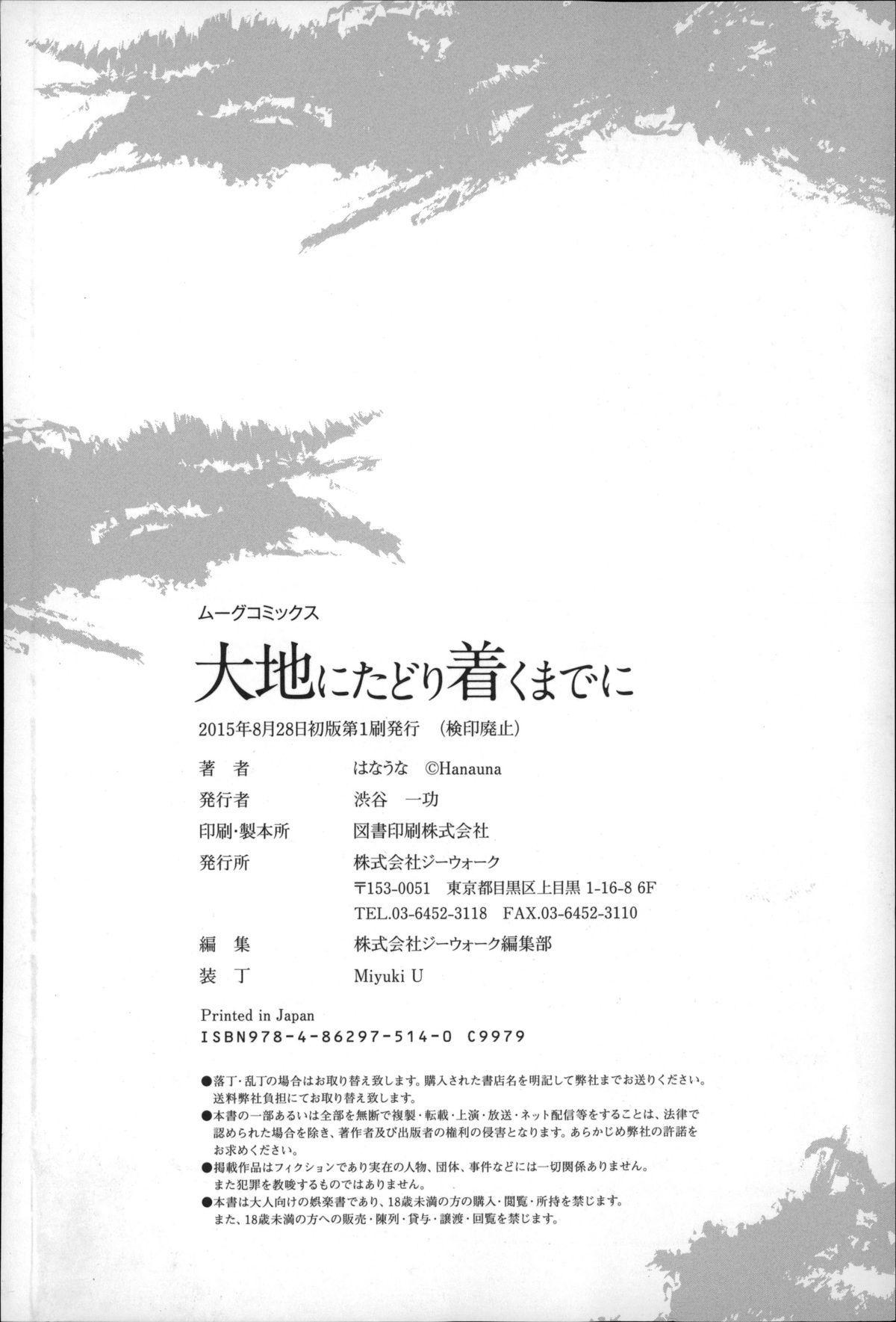 Daichi ni Tadoritsuku Made ni 183