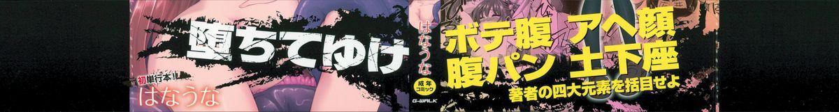 Daichi ni Tadoritsuku Made ni 1