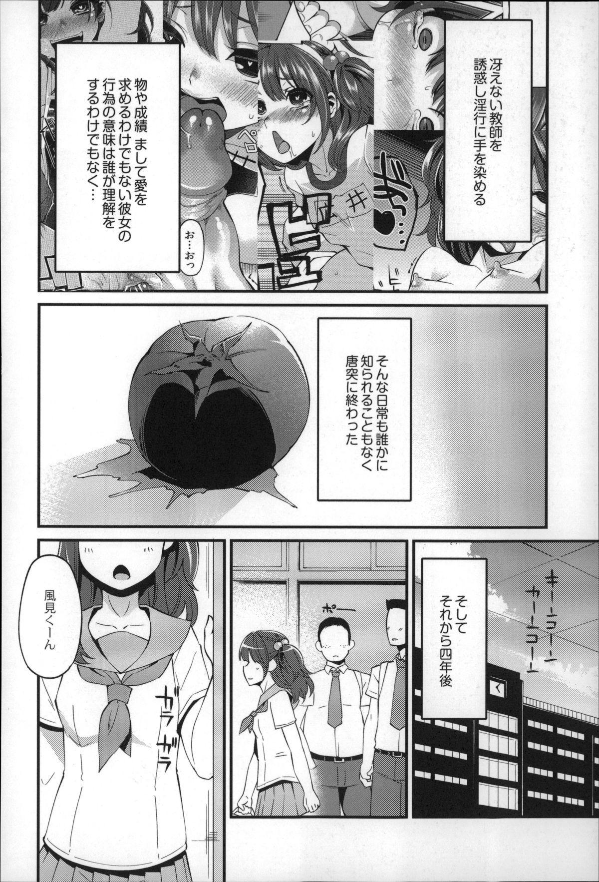Daichi ni Tadoritsuku Made ni 71