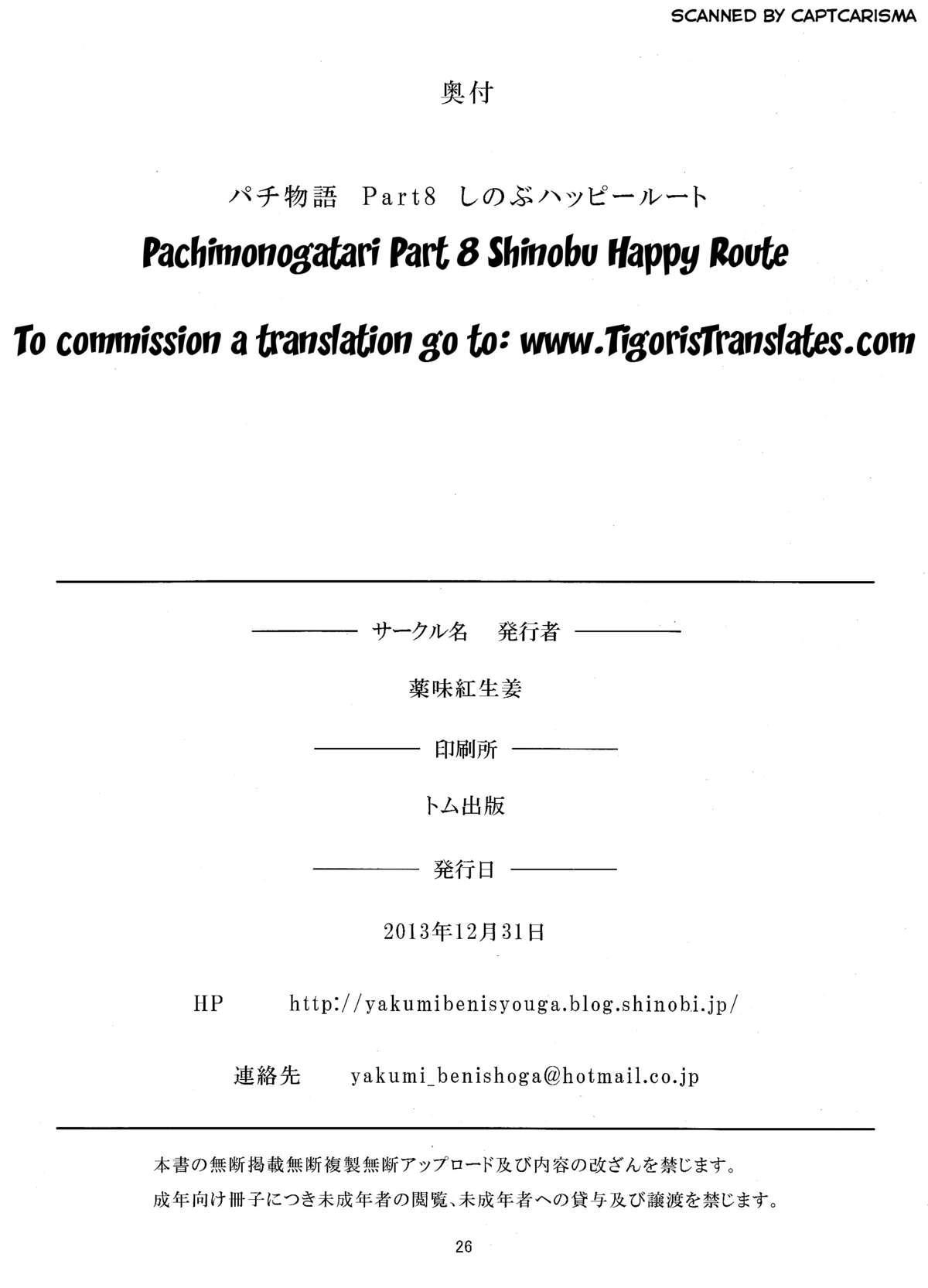 Pachimonogatari: Shinobu Happy Route 24