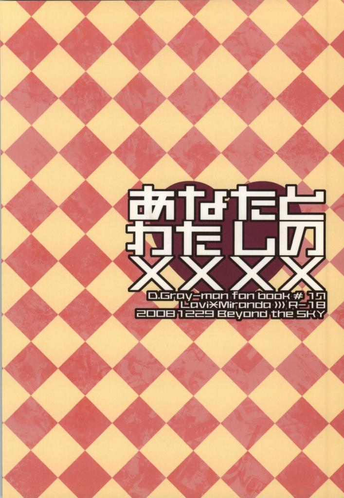 Anata to Watashi no  xxxx 24