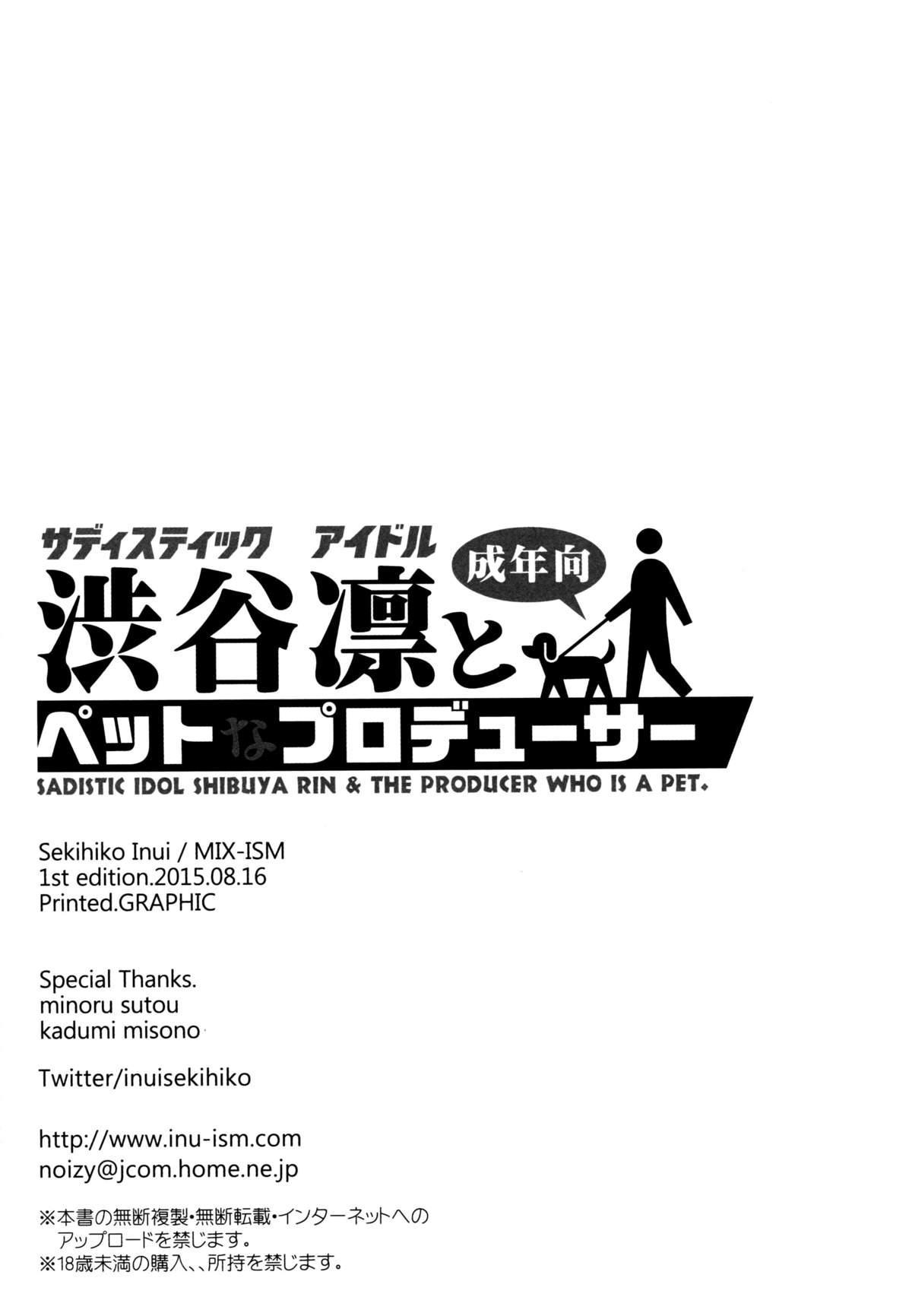 Sadistic Idol Shibuya Rin to Pet na Producer 25