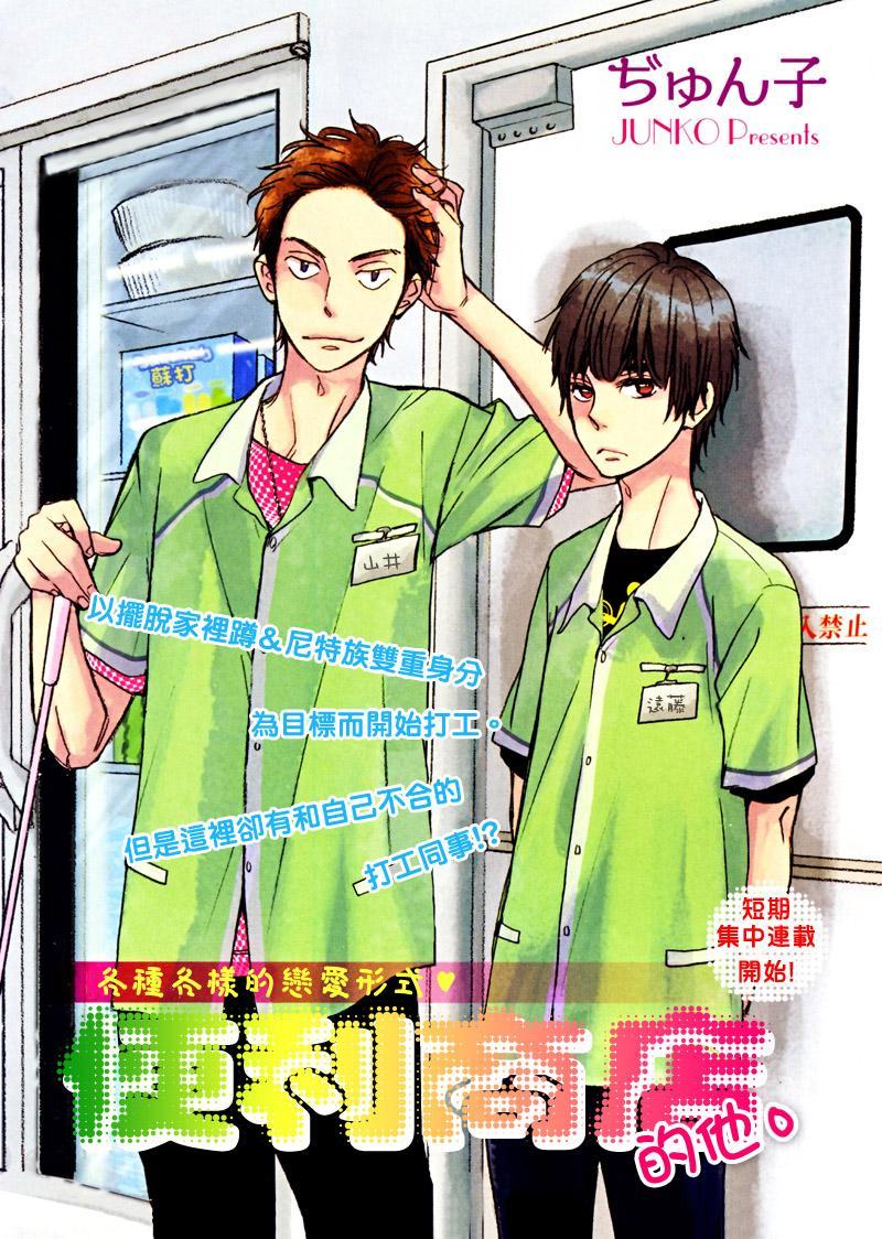 [Junko] Konbini-kun | Conveni-kun Ch. 1-5 [English] [Tomotomo] 0