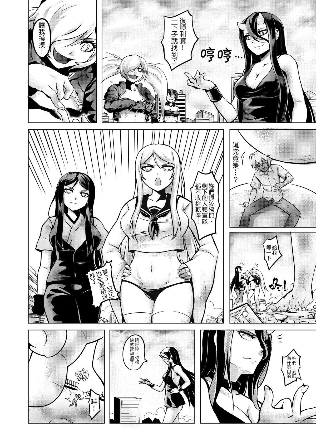 Shinkai no Masenki 10