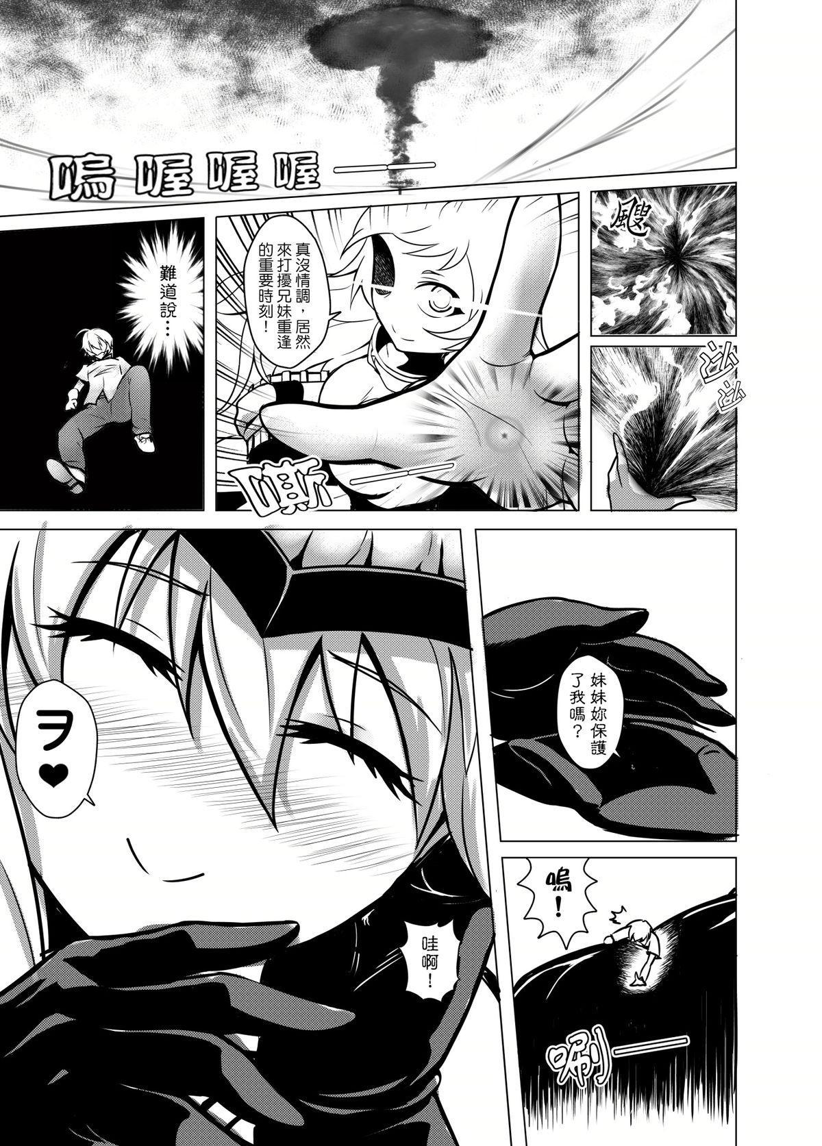 Shinkai no Masenki 19
