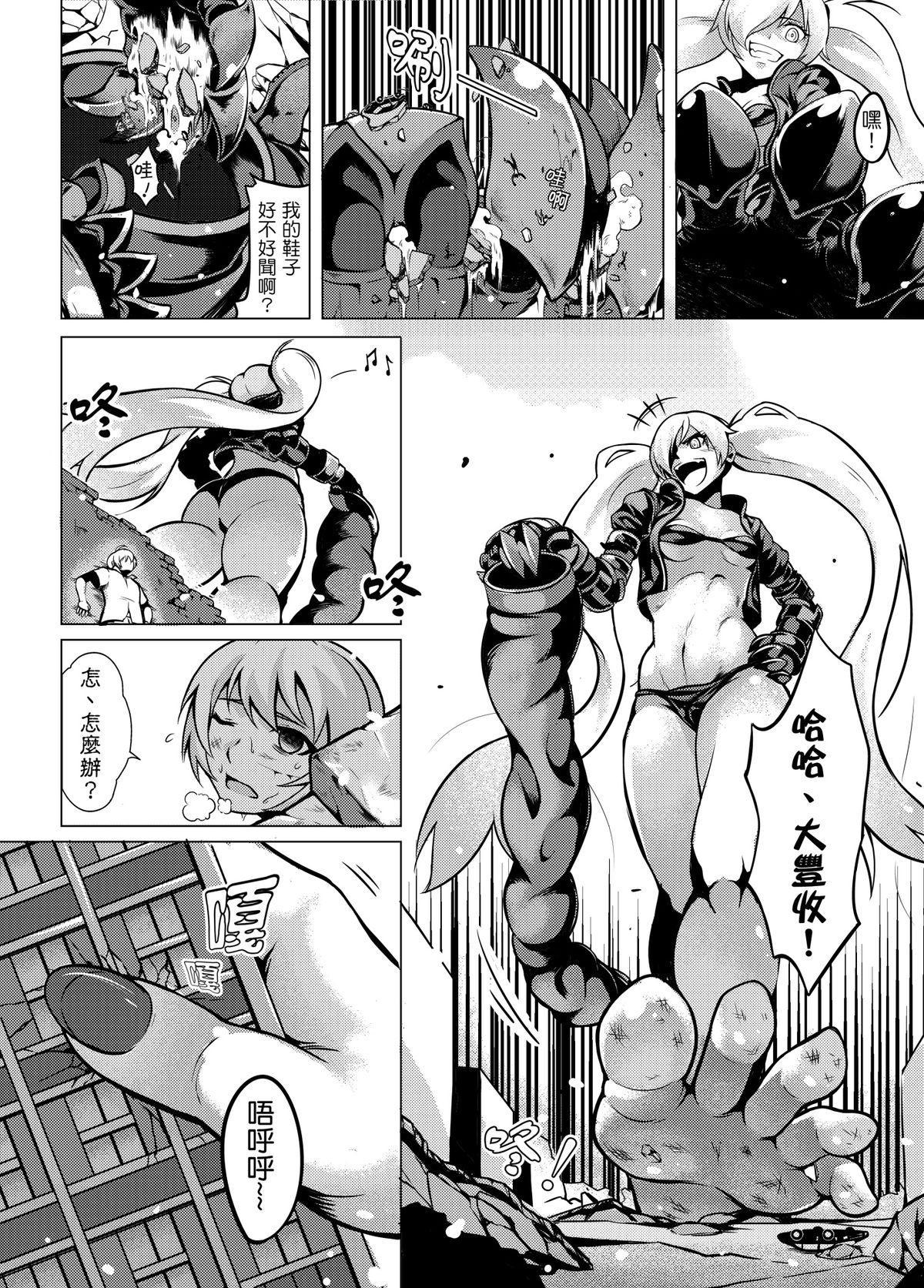 Shinkai no Masenki 8