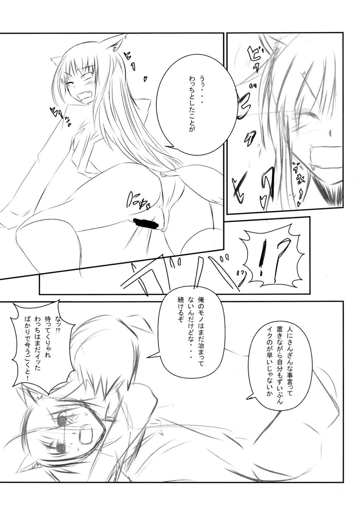 Ookamito Koushinryou IIKB 26