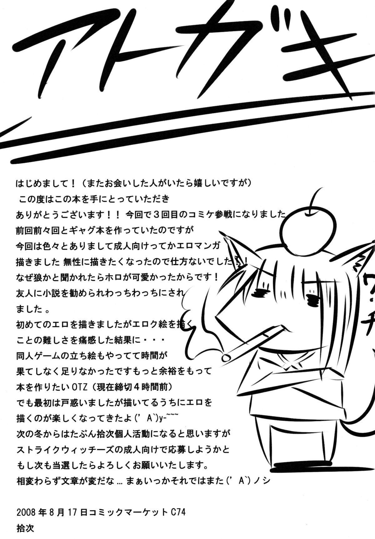 Ookamito Koushinryou IIKB 30