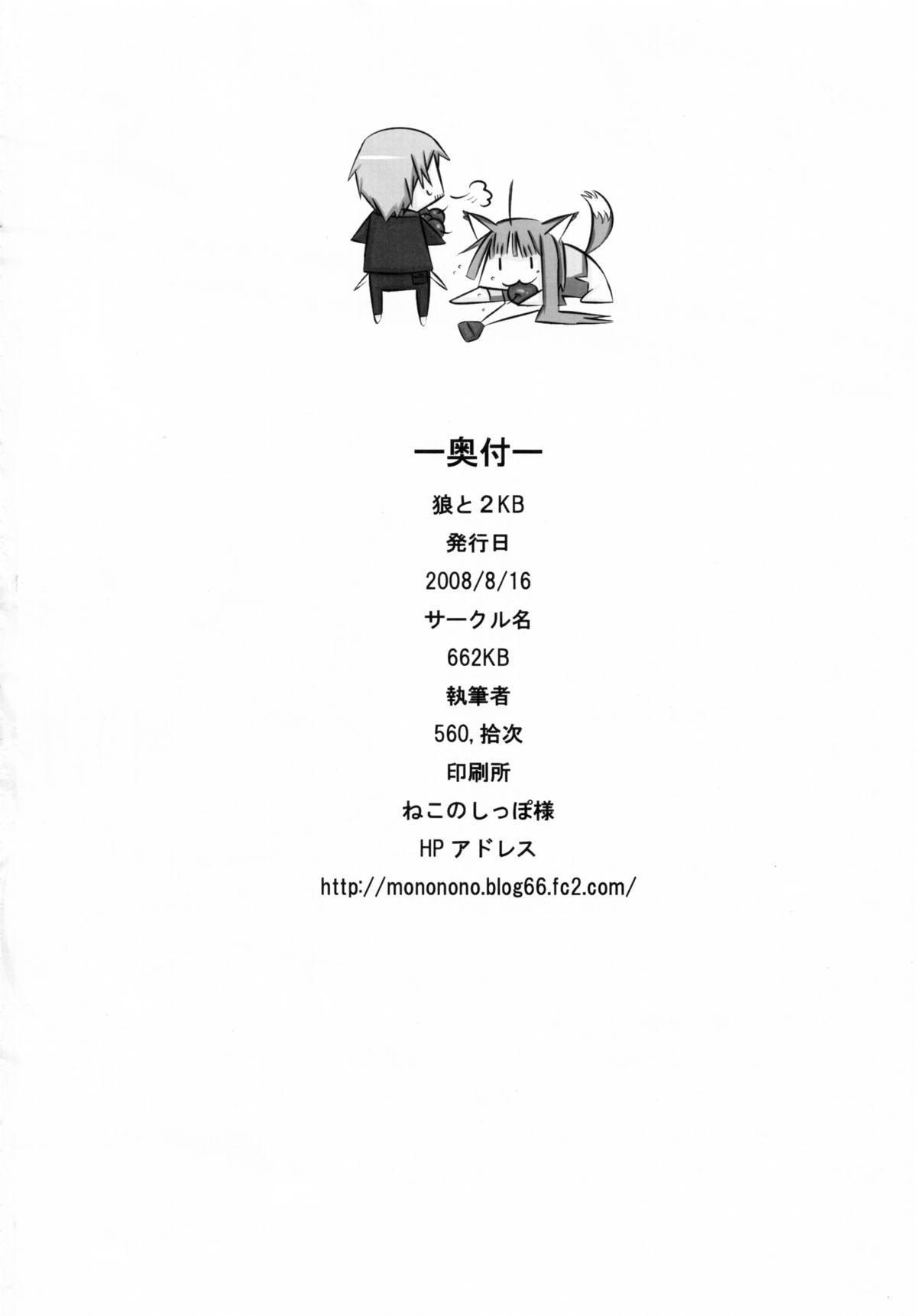Ookamito Koushinryou IIKB 31