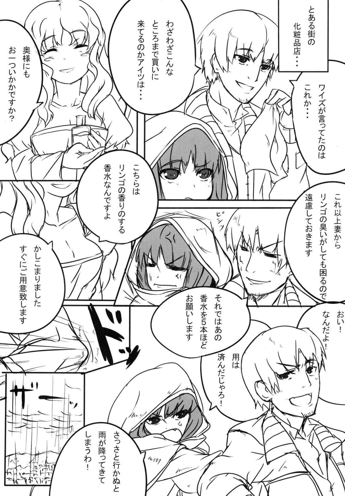 Ookamito Koushinryou IIKB 4