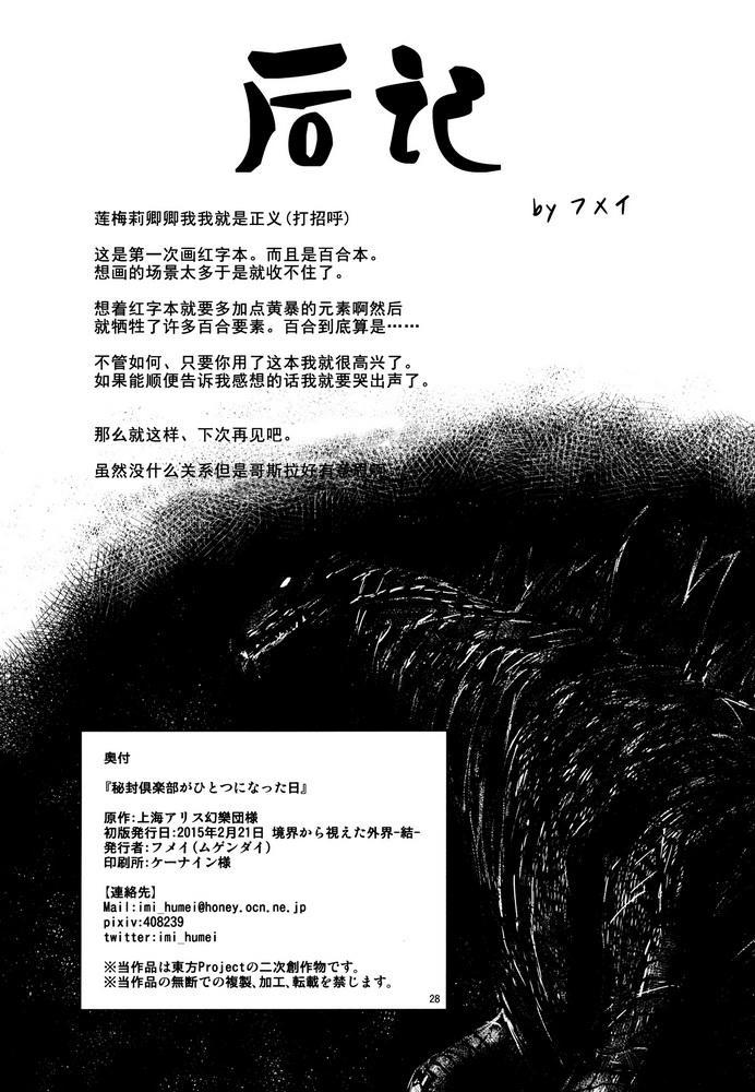 Hifuu Club ga Hitotsu ni Natta Hi 27