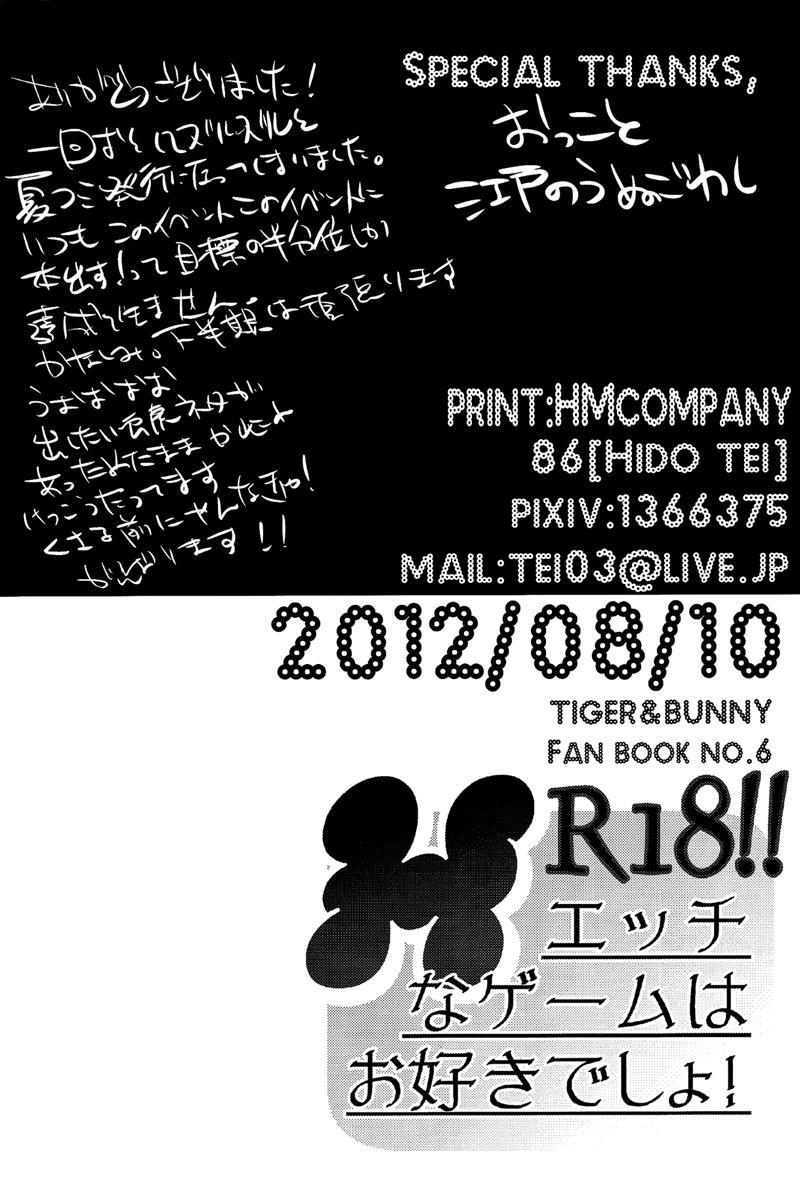 H na Game wa Osuki Desho! 30