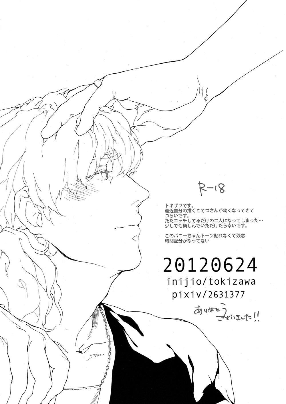 Mekakushi Manga 7