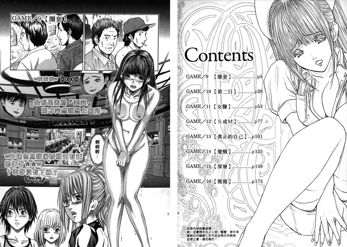 [Adachi Takumi] Queen's Game ~Haitoku no Misterious Game~ 2   女王遊戲 ~背德的詭譎遊戲~ 2 [Chinese] 3