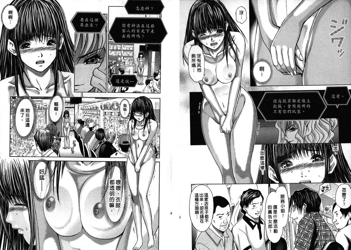 [Adachi Takumi] Queen's Game ~Haitoku no Misterious Game~ 2   女王遊戲 ~背德的詭譎遊戲~ 2 [Chinese] 5