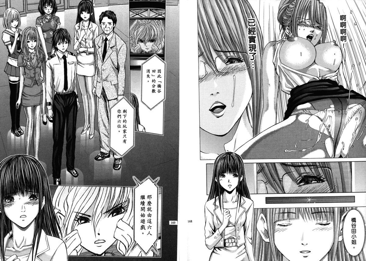[Adachi Takumi] Queen's Game ~Haitoku no Misterious Game~ 2   女王遊戲 ~背德的詭譎遊戲~ 2 [Chinese] 85