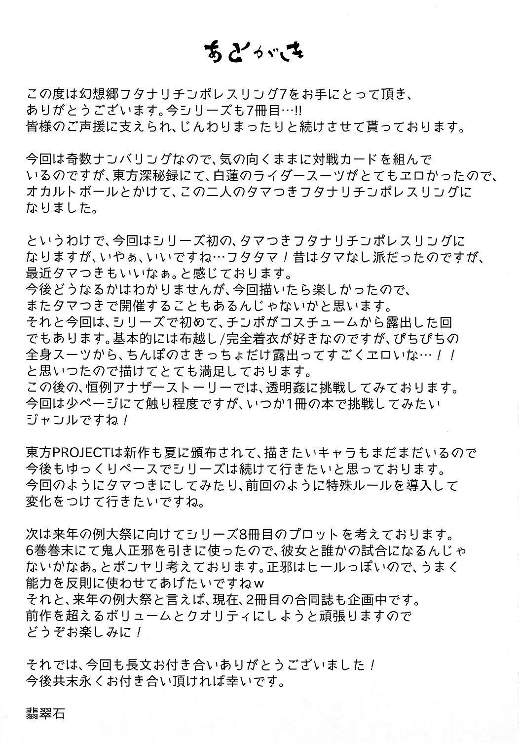 Gensoukyou Futanari Chinpo Wrestling 7 Hijiri VS Miko 25