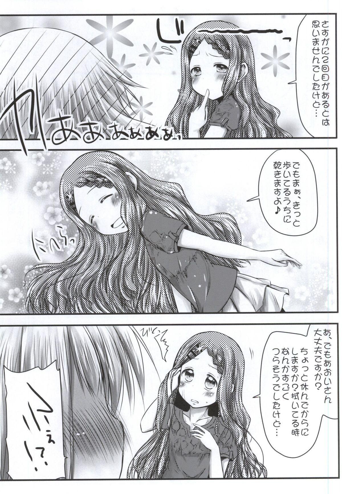 Watashi no Shinrin Genkai wa Mada Toppa Shitenai! 21