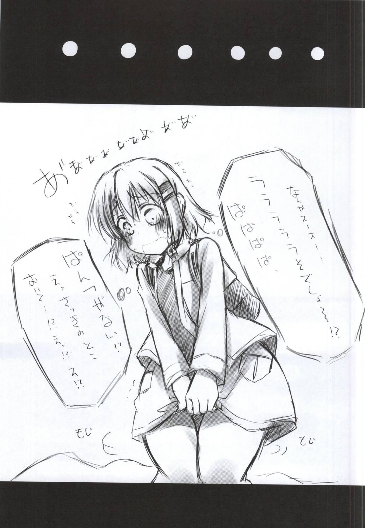 Watashi no Shinrin Genkai wa Mada Toppa Shitenai! 23