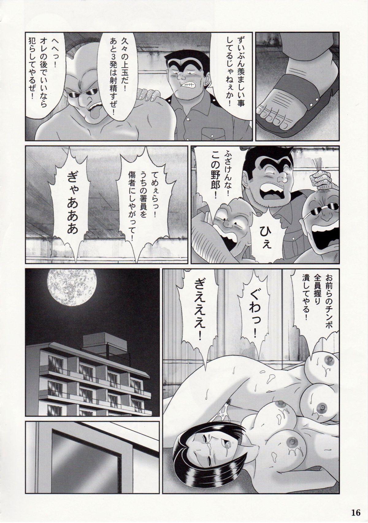 Saotome-gumi VII 14