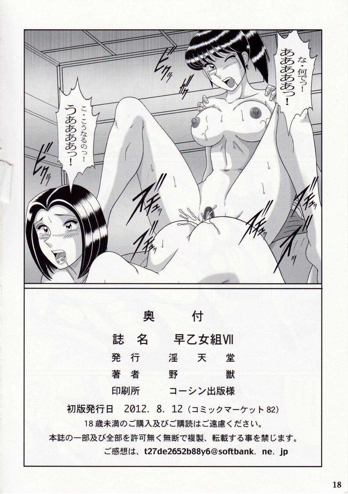 Saotome-gumi VII 16