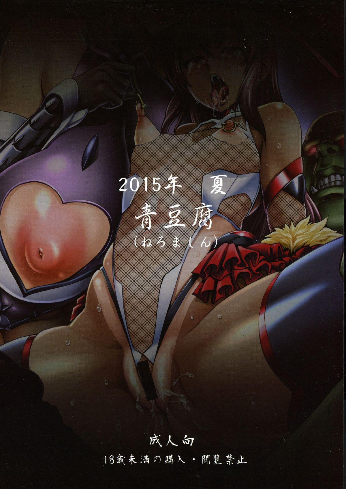 Taimanin Buta Ochi Oyako 1