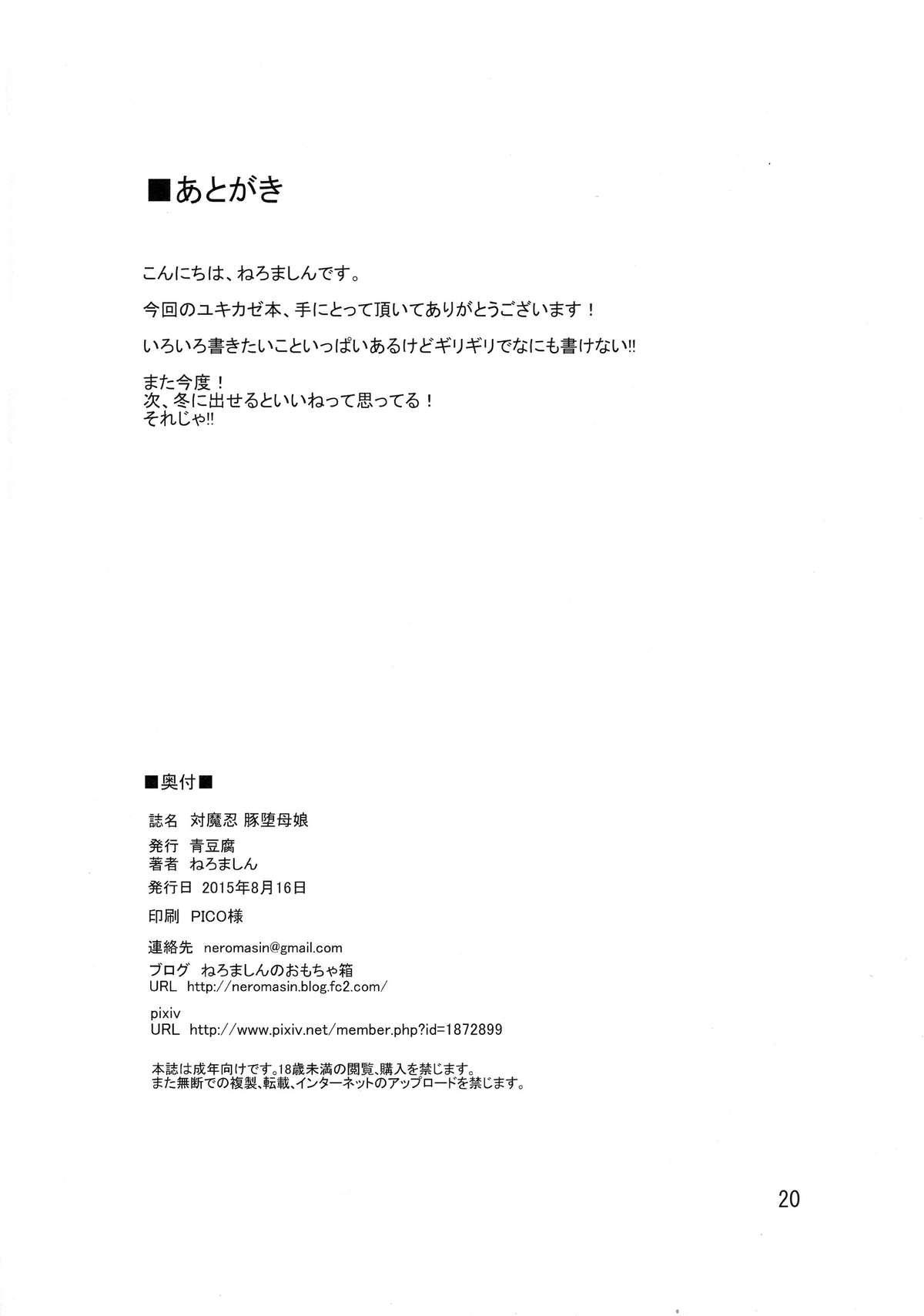 Taimanin Buta Ochi Oyako 21