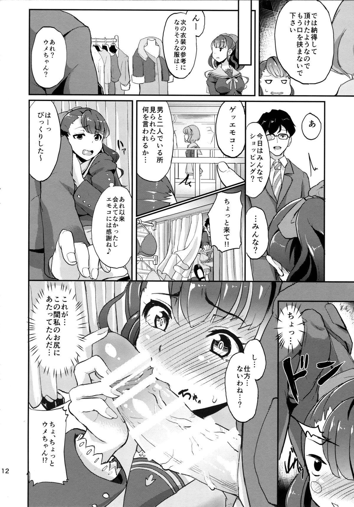 Sou, Satougashi Mitaini 11