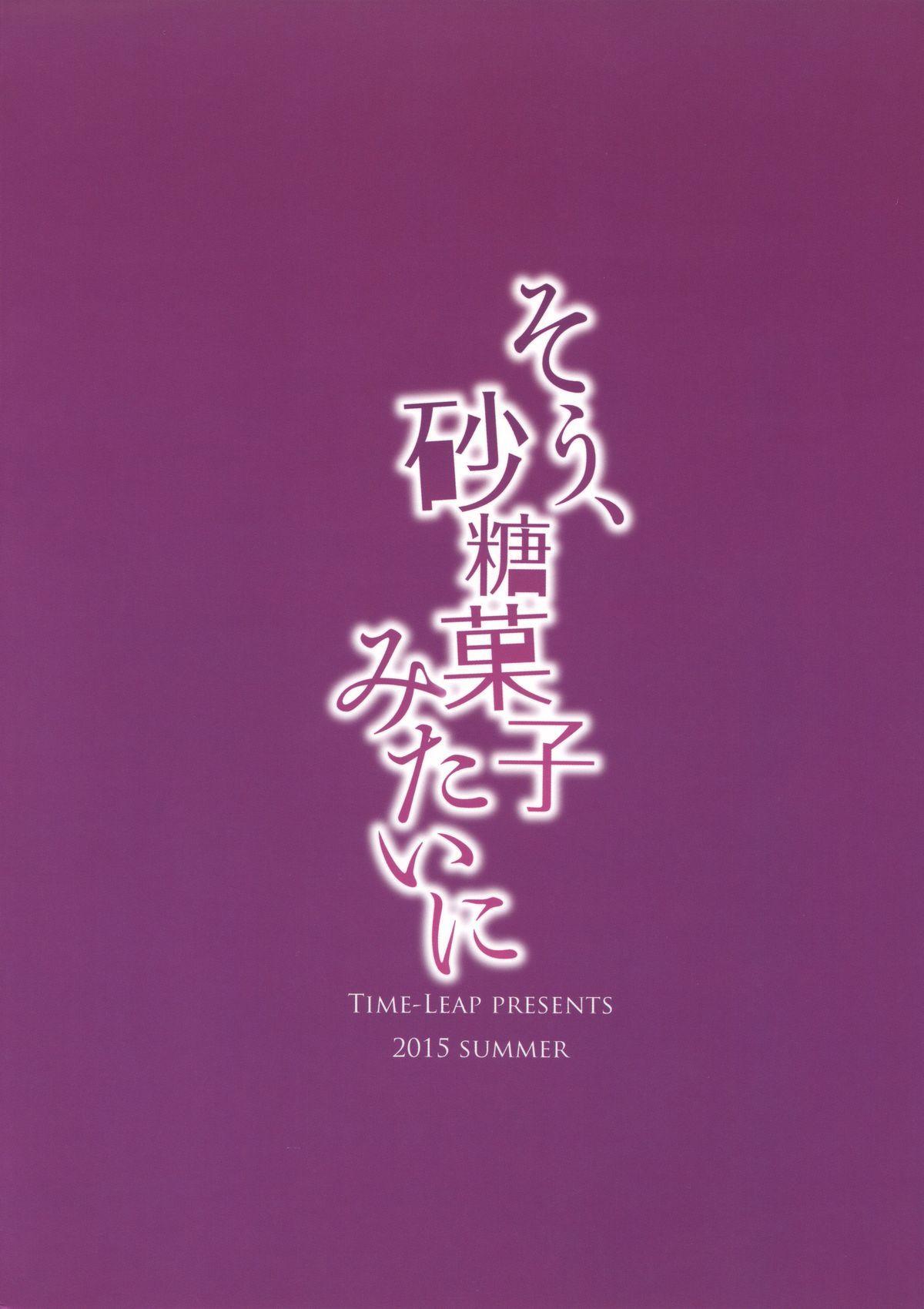 Sou, Satougashi Mitaini 1