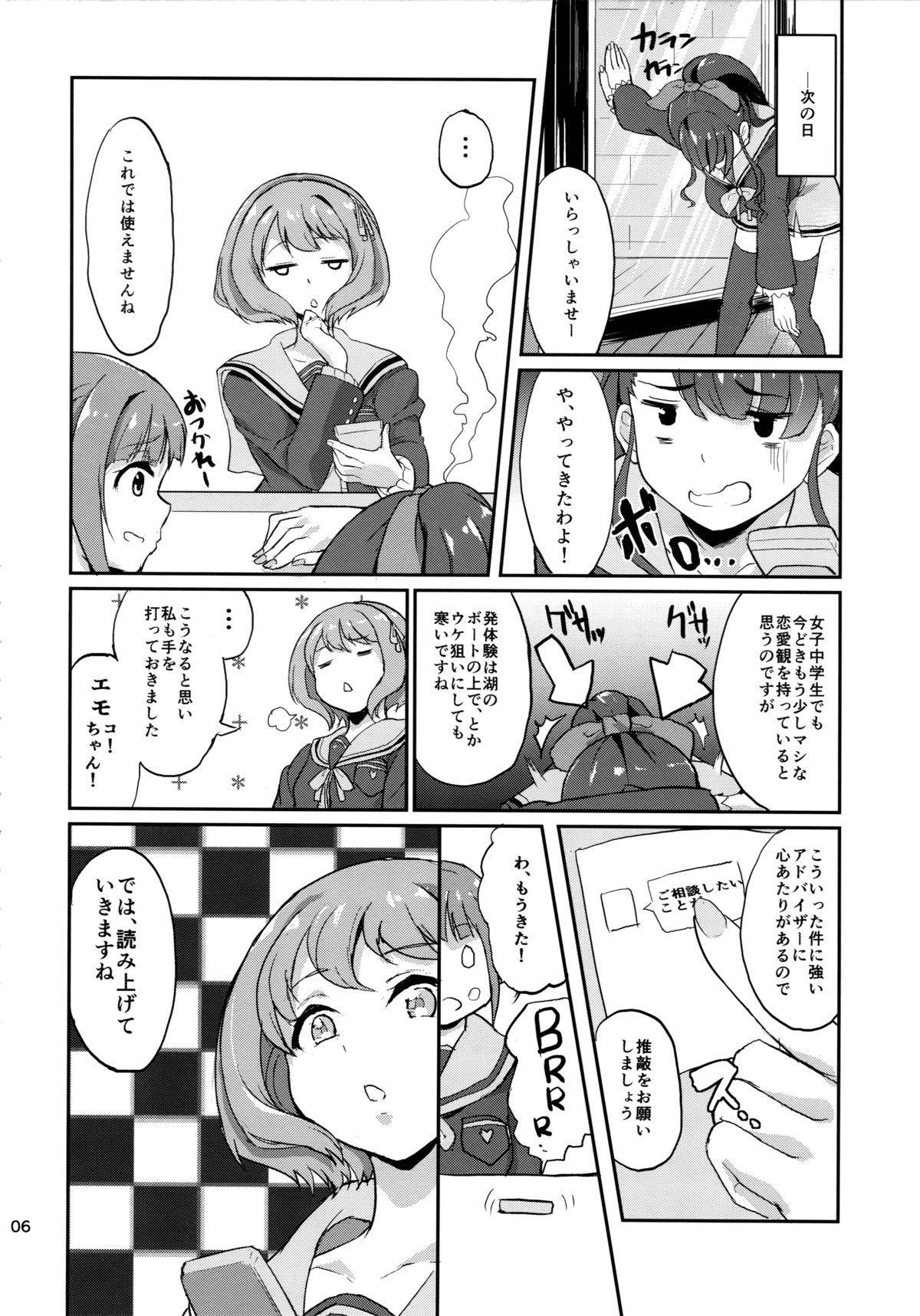 Sou, Satougashi Mitaini 5