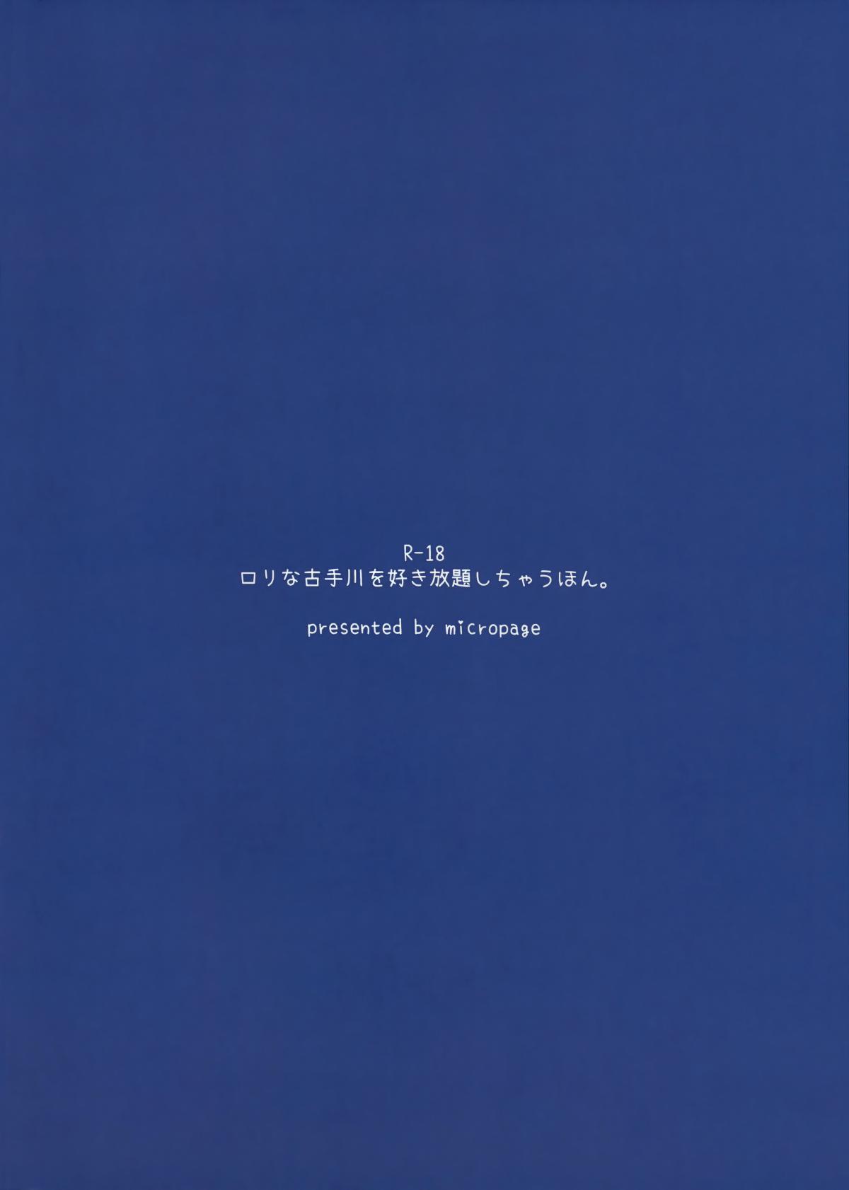 Loli Kotegawa o Suki Houdai Shichau Hon 31
