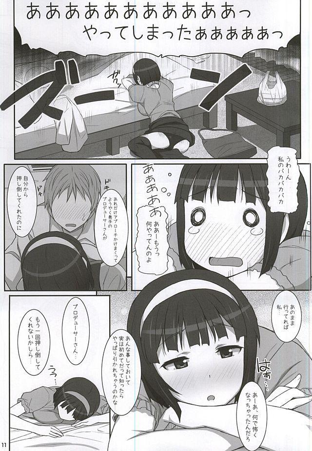 Kotori-san Osewa ni Nattemasu 8