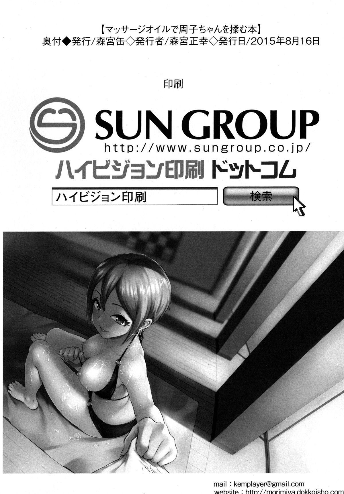 Massage Oil de Syuko-chan o Momu Hon 21