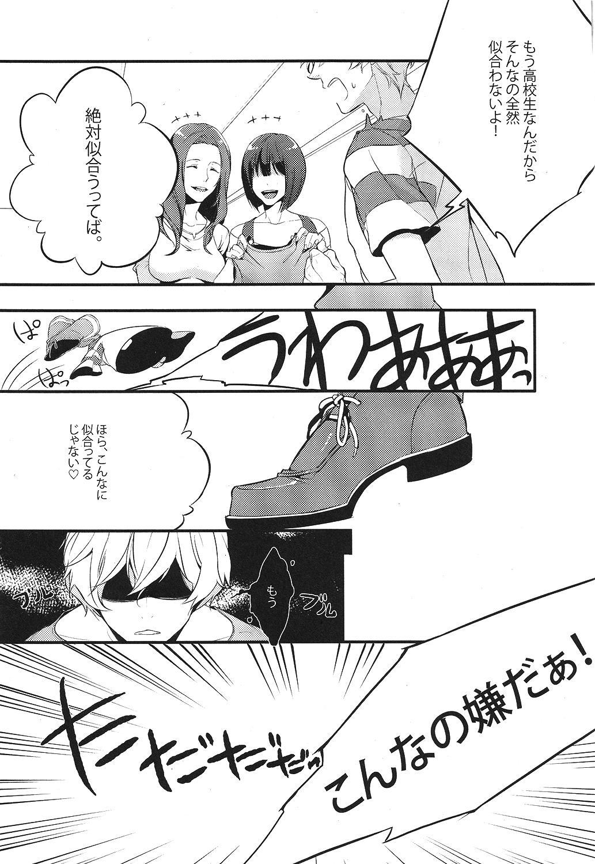 Ojama Shimasu 1