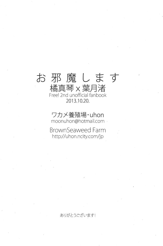 Ojama Shimasu 20
