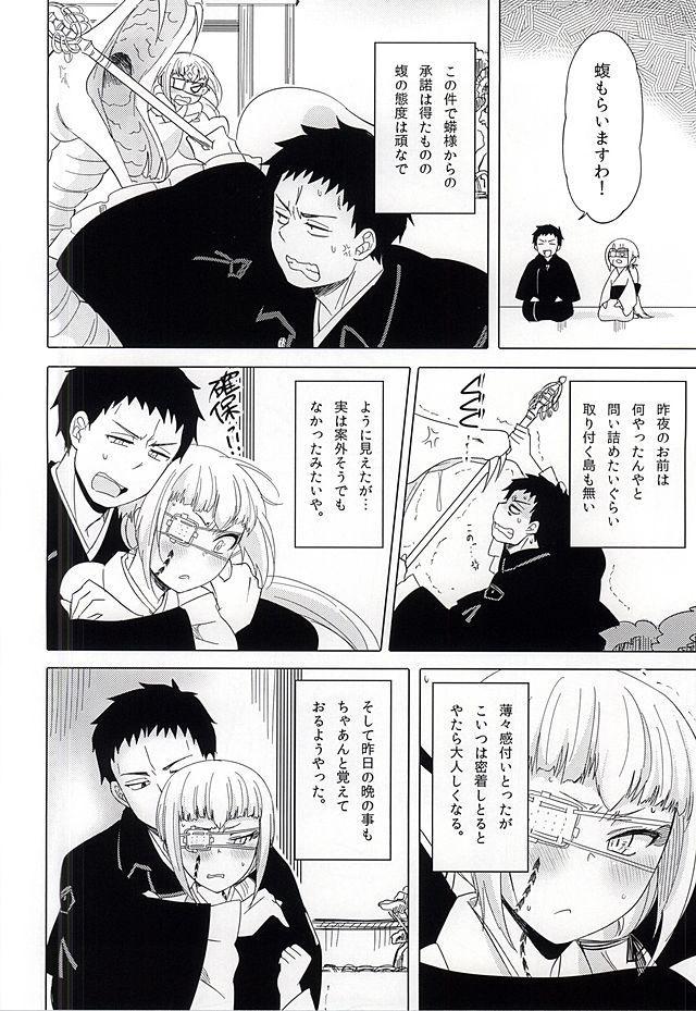 Naresome Monogatari 11