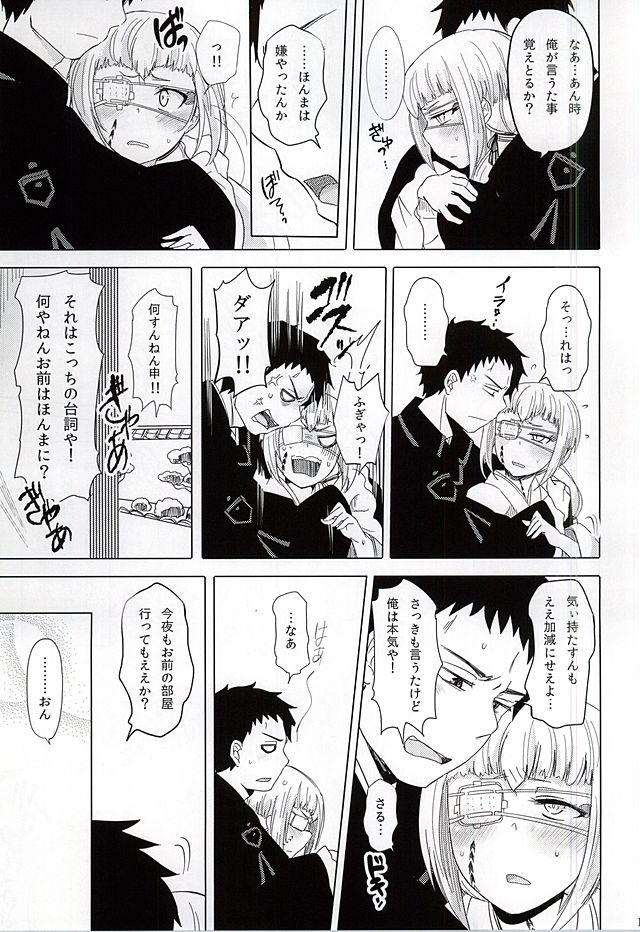 Naresome Monogatari 12