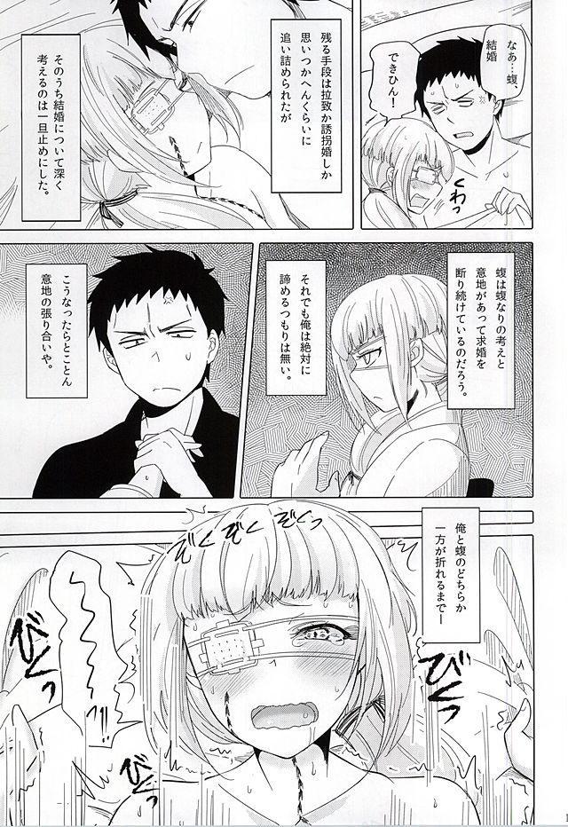 Naresome Monogatari 14