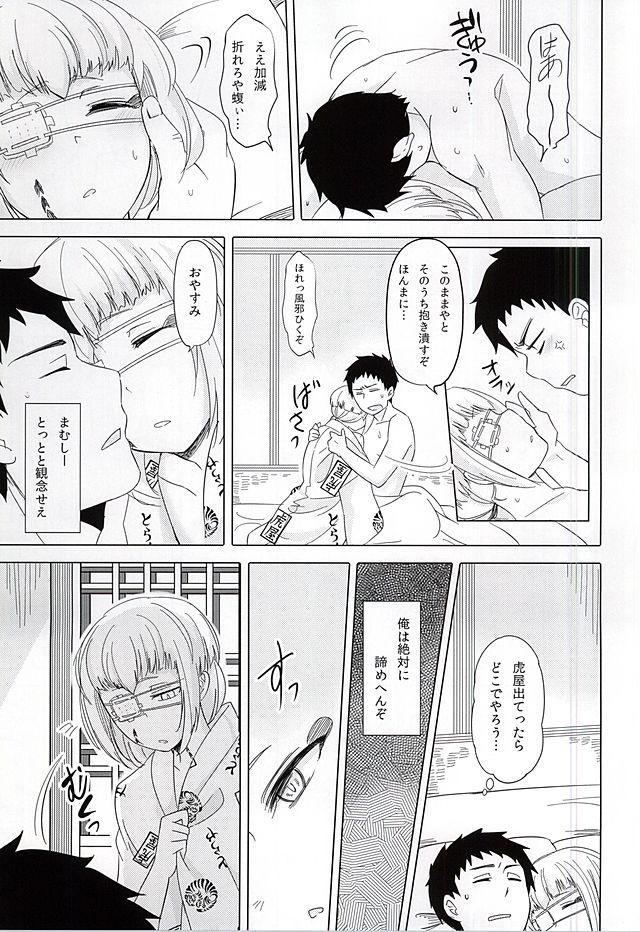 Naresome Monogatari 18