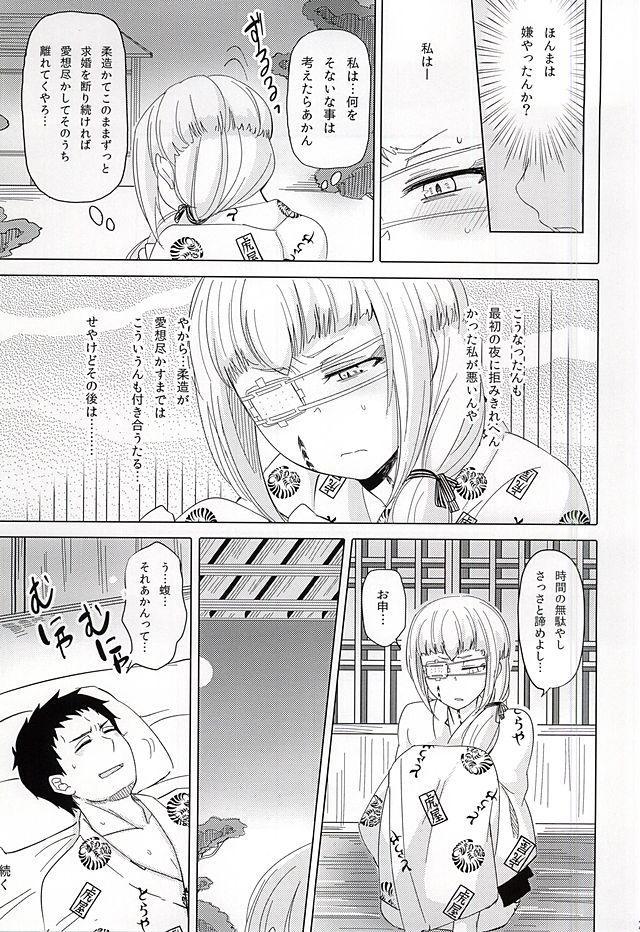 Naresome Monogatari 20