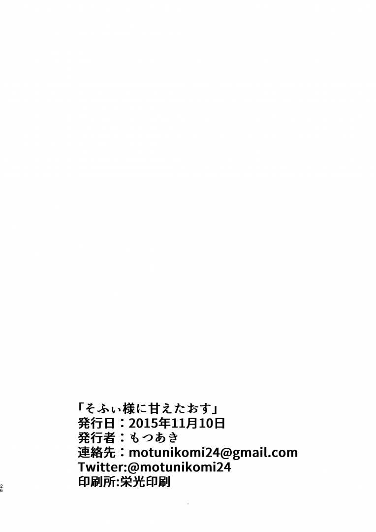 Sophy-sama ni Amae Taosu 24