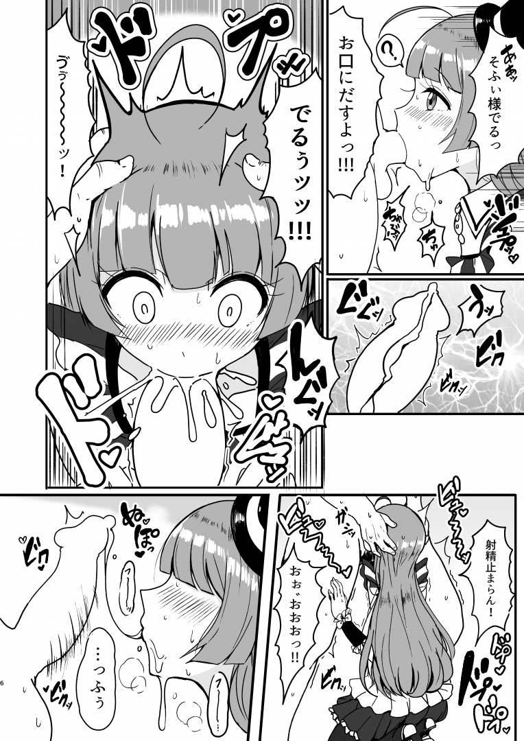 Sophy-sama ni Amae Taosu 4