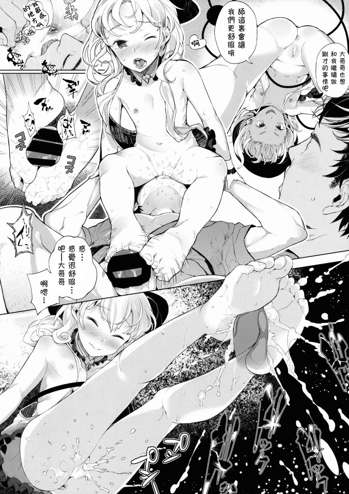 SUPER HARD Hatsujou Imouto 2 11