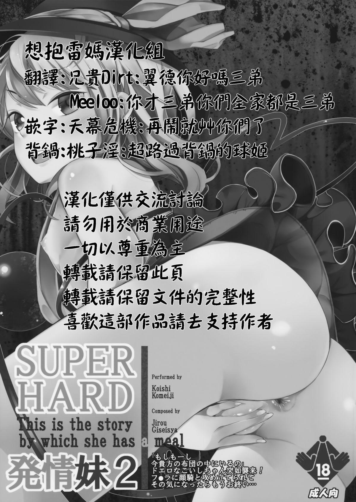 SUPER HARD Hatsujou Imouto 2 1